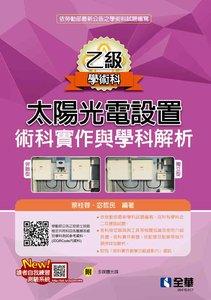 乙級太陽光電設置術科實作與學科解析 (2020最新版)(附多媒體光碟)-cover