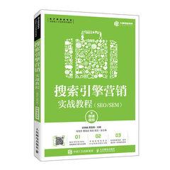 搜索引擎營銷實戰教程(SEO/SEM)(附微課視頻)-cover