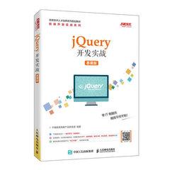 jQuery開發實戰(慕課版)-cover
