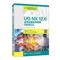 UG NX 12.0 邊學邊練實例教程(第5版)(微課版)-cover