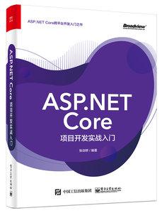 ASP.NET Core 項目開發實戰入門-cover