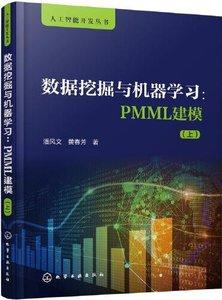 數據挖掘與機器學習:PMML建模:上化學工業-cover
