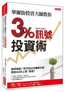 華爾街投資大師教你翻倍操作原理 3%獲利線:為何他能一年只花60分鐘做交易, 其他365天上班、旅遊?-cover