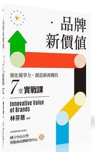 品牌新價值:強化競爭力、創造新商機的七堂實戰課-cover