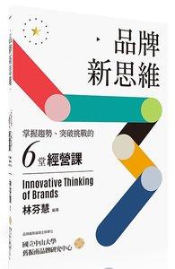 品牌新思維:掌握趨勢、突破挑戰的六堂經營課-cover
