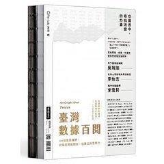 臺灣數據百閱(雙面書封設計):100個重要議題,從圖表開啟對話、培養公民思辨力-cover