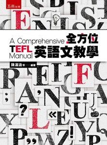 全方位英語文教學-cover