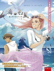 海風-cover