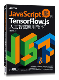 JavaScript 網頁設計與 TensorFlow.js 人工智慧應用教本-cover