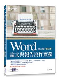Word 論文與報告寫作實務, 3/e (修訂版)-cover