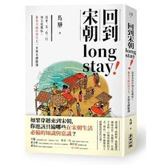 回到宋朝long stay——從食衣住行到文化風俗,在最幸福的朝代上一堂歷史體驗課-cover
