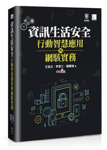 資訊生活安全、行動智慧應用與網駭實務-cover