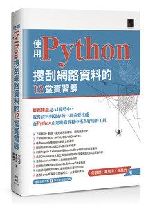 使用 Python 搜刮網路資料的 12堂實習課-cover
