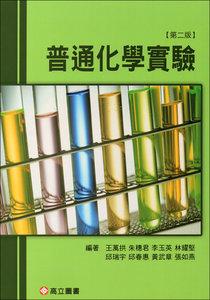 普通化學實驗, 2/e-cover