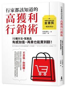 行家都該知道的高獲利行銷術:15種方法,幫產品有感加值,再貴也能賣到翻(暢銷再版)-cover