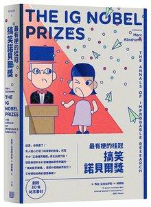 最有梗的桂冠:搞笑諾貝爾獎(創設30年紀念書封版)-cover