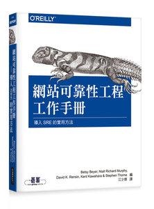 網站可靠性工程工作手冊|導入SRE的實用方法 (The Site Reliability Workbook)-cover