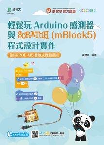 輕鬆玩 Arduino 感測器與 SCRATCH (mBlock5) 程式設計實作 - 使用iPOE M5離散式實驗模組(範例素材download)-cover