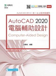 AutoCAD 2020 電腦輔助設計 - 最新版 - 附MOSME行動學習一點通-cover