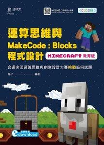運算思維與 MakeCode:Blocks 程式設計 -- 使用 Minecraft 教育版含邁客盃運算思維與創意設計大賽挑戰範例試題 附範例檔案download-cover
