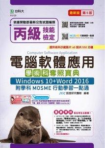 丙級電腦軟體應用學術科奪照寶典(Windows 10+Word 2016)-最新版(第五版)-附學科MOSME行動學習一點通-cover