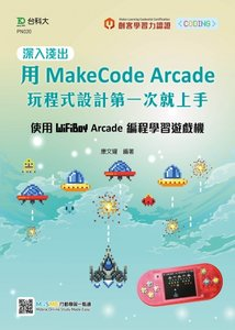 深入淺出用 MakeCode Arcade 玩程式設計第一次就上手-使用 WiFiBoy Arcade 編程學習遊戲機-cover