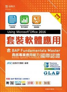 套裝軟體應用 Using Microsoft Office 2016 含 BAP Fundamentals Master 商務專業應用能力國際認證 – 最新版 - 附贈BAP學評系統含教學影片(download)-cover