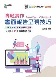 專題實作 書面報告呈現技巧 (Office 2016:文書、統計、簡報) - 線上多媒體影音教學 - 最新版 - 附MOSME行動學習一點通-cover