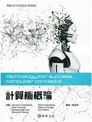 計算機概論 (Campbell: Technology for Success: Computer Concepts)-cover