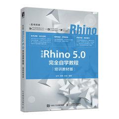 中文版Rhino 5.0完全自學教程(培訓教材版)-cover