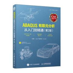 CAE分析大系——ABAQUS有限元分析從入門到精通(第2版)-cover