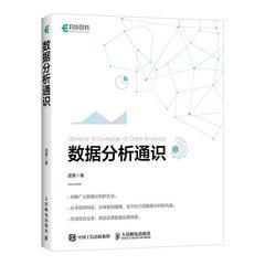 數據分析通識-cover