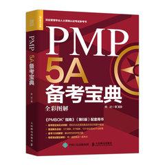 PMP 5A備考寶典-cover