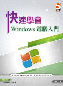 快速學會 Windows 電腦入門 (舊名: Windows 8 活用手冊─影音 X 娛樂 X 閱讀 X 遊戲 X 活用)-cover