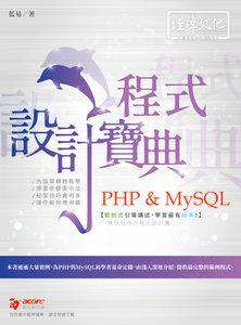 PHP & MySQL 程式設計寶典, 3/e-cover