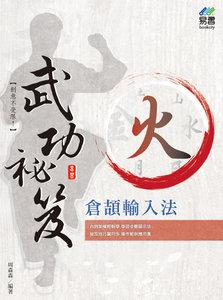 倉頡輸入法 武功祕笈-cover