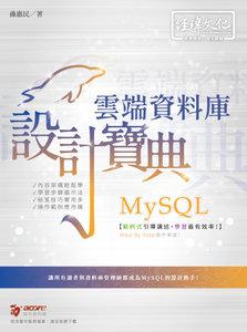 MySQL 雲端資料庫 設計寶典 (舊名: MySQL 5.X/6.X 雲端資料庫 SQL 設計技術寶典)-cover