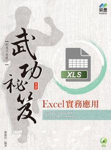 Excel 實務應用 武功秘笈 (舊名: Excel 2013 多彩多姿應用寶典:應用篇)-cover
