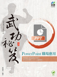 PowerPoint 職場應用 武功密笈 (舊名: PowerPoint 2010 職場導向全方位應用)-cover