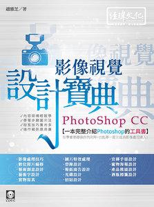 PhotoShop CC 影像視覺設計寶典 (舊名: PhotoShop CC 武功祕笈)-cover