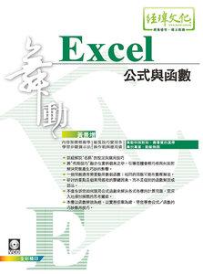 舞動 Excel 公式與函數, 2/e-cover