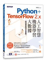 Python + TensorFlow 2.x 人工智慧、機器學習、大數據|超炫專案與完全實戰-cover