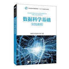 數據科學基礎實踐教程-cover