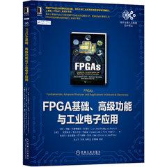 FPGA基礎、高級功能與工業電子應用書-cover