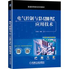 電氣控制與S7-1200 PLC應用技術-cover