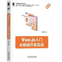 Vue.js 入門與商城開發實戰-cover