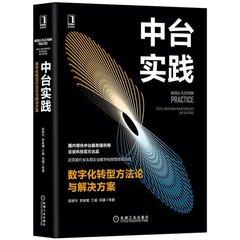 中台實踐:數字化轉型方法論與解決方案-cover