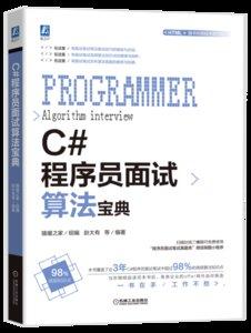 C# 程序員面試算法寶典-cover