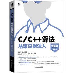 C/C++算法從菜鳥到達人猿媛之家數據結構C語言教程書籍-cover