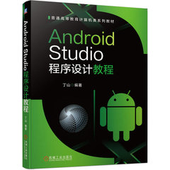 Android Studio 程序設計教程 -cover